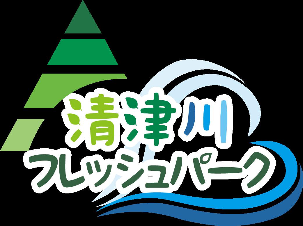 清津川フレッシュパーク